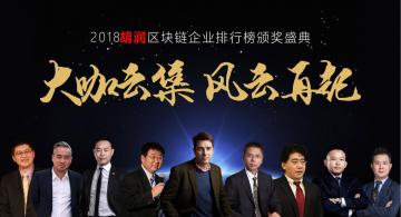 2018胡润区块链榜单强势来袭 直击行业生态