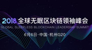 6月6日,2018全球无眠区块链峰会在杭召开